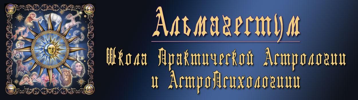 Школа Астрологии и АстроПсихологии Альмагестум