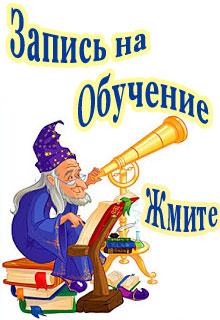 Запись на Обучение в Школу Астрологии, ближайшие наборы в учебные группы по Астрологии