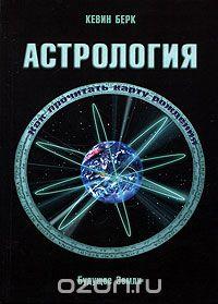 Кевин Берк Астрология