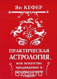 Ян Кефер Практическая Астрология