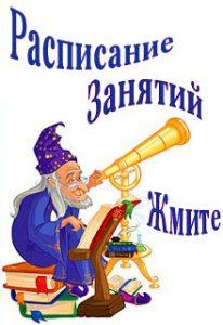 Расписание занятий на астрологических курсах Школы Астрологии и АстроПсихологии АЛЬМАГЕСТУМ